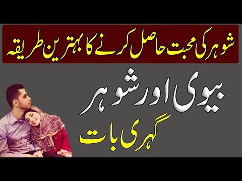 How To Make Beautiful Husband And Wife Relationship | Shoar Aur Biwi Ka Rishta Kesy Behtar Krein ?