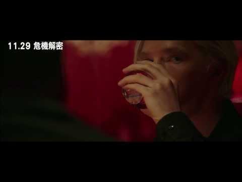 《危機解密》爆料引殺機篇11/29上映