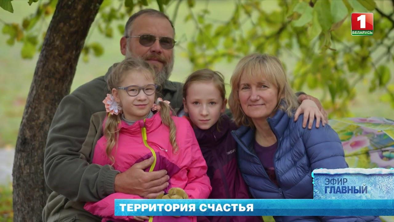 Территория счастья. Семья Голоенко.