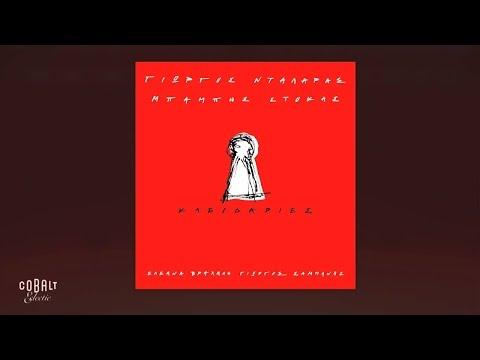 "Video - Ο Γιώργος Νταλάρας επέστρεψε με νέο τραγούδι - ""Η θάλασσα εντός μου"""