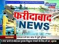 ( faridabad special news ) (देखिए फरीदाबाद की बड़ी ख़बरे )