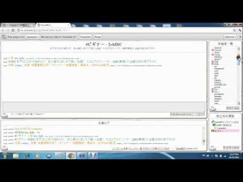 IRC Native Japanese chat (видео)