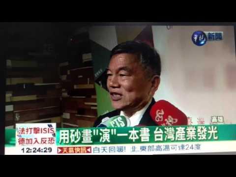 【NEWS】 用沙畫演一本書 台灣產業發光 (華視新聞20151205報導)圖片