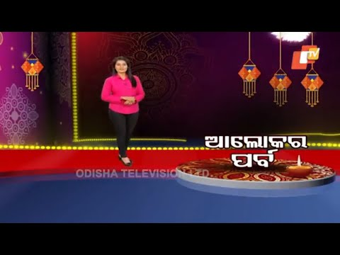 Festival of Lights - Diwali in Ayodhya | OTV Report