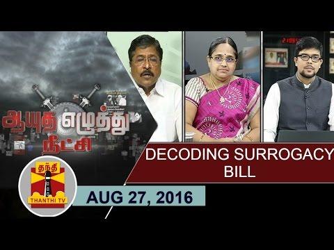 -27-08-2016-Ayutha-Ezhuthu-Neetchi--Decoding-Surrogacy-Bill