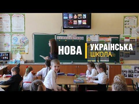 Без оцінок і домашнього завдання: Як працює нова українська школа в Запоріжжі (відео)