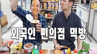 Alex and Cameron have a Korean convenience store feast! And there's some interesting food choices here... Shout out to Arirang for filming us...as we film ourselves :)Cameron's IG: cameron.wordwww.alexsigrist.comInstagram: MiChinAlexTwitter: MiChinAlexSnapchat: MiChinAlexFacebook: fb.me/MigukChinguAlexBG: 10CM - My Eyes