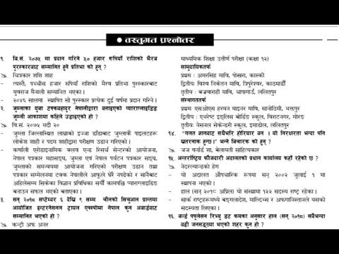 (Objective questions published in gorkhapatra bhadra 20,27 - Duration: 28 minutes.)