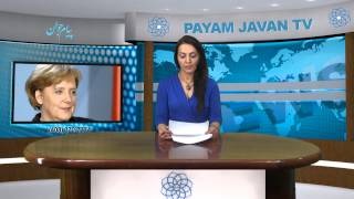 News 8/20/2014 اخبار داغ ایران و جهان از تلویزیون پیام جوان