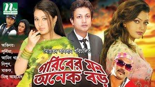 Video Bangla Movie: Goriber Mon Onek Boro | Purnima & Amin Khan MP3, 3GP, MP4, WEBM, AVI, FLV Desember 2018
