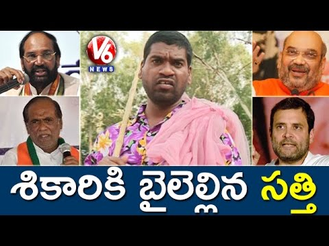 Bithiri Sathi On Leaders Party Migrations || Funny Conversation With Savitri || Teenmaar News