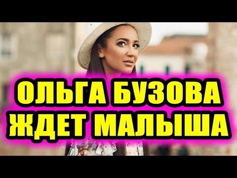 Дом 2 новости 23 сентября 2018 (23.09.2018) Раньше эфира