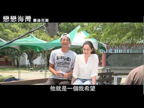 【戀戀海灣】 幕後花絮 # 4 選角篇-阿育 (吳中天 飾演)
