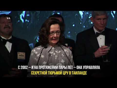 Джина Хаспел - новый руководитель ЦРУ