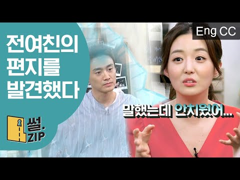 (eng Sub) Sangjin, Soyoung Found Out His Ex's Letter After Their Marriage | Life Bar Ep.26