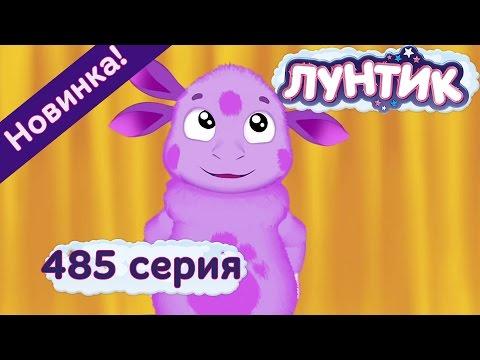 Лунтик - 485 серия. Юбилей. Новые серии 2017 года