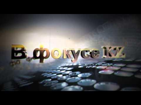 Программа «В Фокусе.KZ». Игрушка массового поражения. Выпуск от 02.08.13