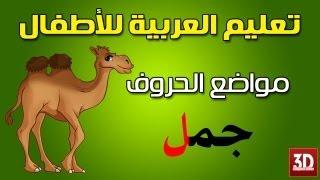 تعليم الاطفال اللغة العربية - مواضع الحروف