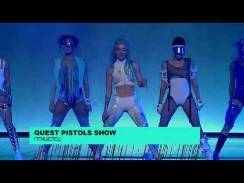M1 Music Awards. Quest Pistols Show - Пришелец - 26.11.2015 (видео)