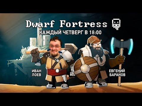 Dwarf Fortress. Торгуем гробами