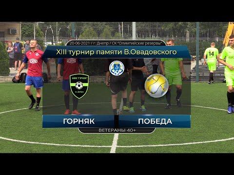 Горняк — Победа 20-06-2021
