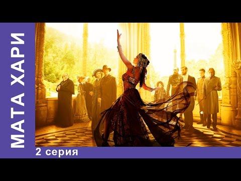 Мата Хари. 2 серия. Историческая Драма. Star Media. Сериал 2017 (видео)
