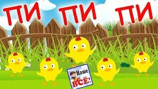 Песенка цыпленка. Цыпа-цыпа пи-пи-пи. Мультик видео для детей.