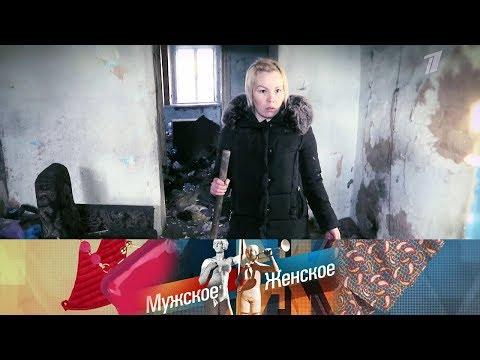 Мужское / Женское - Барак несчастных.  Выпуск от 28.05.2018 - DomaVideo.Ru