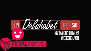 달샤벳 '금토일' 뮤직비디오 메이킹(Weekend Ver.)(Music Video Making) *DALSHABET Official Fancafe : http://cafe.daum.net/dalshabet*DALSHABET Official YouTube : https://www.youtube.com/user/dalshabet*DALSHABET Official Twitter : https://twitter.com/dalshabet*DALSHABET Official Facebook : https://www.facebook.com/dalshabethappy *DALSHABET Official Weibo : http://weibo.com/Dalshabet1*HAPPYFACE Entertainment Official YouTube : https://www.youtube.com/user/happyfaceent