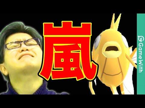 【ポケモンGO】悲劇!嵐の中コイキング目当てでロケしたら…【Pokemon GO】