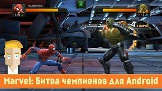 Marvel: Битва Чемпионов – видео обзор