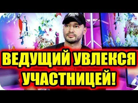 ДОМ 2 СВЕЖИЕ НОВОСТИ раньше эфира 19 июня 2018 (19.06.2018) - DomaVideo.Ru