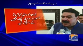 Geo Bulletin - 03 PM 22-July-2017Geo News is Pakistan most trusted and watched news source for authentic, on time news, breaking news updates, forum discussions, talk shows and much more.Watch more videos subscribe - https://www.youtube.com/geonewsor Visit our website https://www.geo.tv/videos#geobulletin #geonews