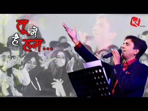 """तू में है हम """"लखनऊ - लखनऊ"""" I Dr Kumar Vishwas I Lucknow University"""