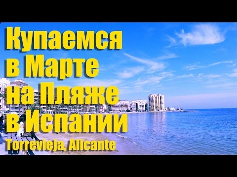 , title : 'Испания, погода. Какая погода в Торревьехе? Отдых с детьми.  Испании Торревьеха - море, солнце!.'