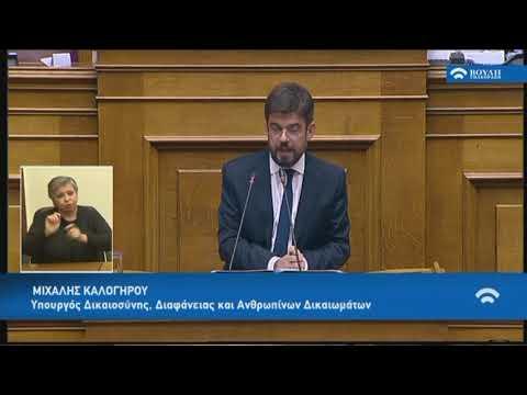 Μ.Καλογήρου(Υπ.Δικαιοσύνης)(Συζήτηση για την αναθεώρηση του Συντάγματος)(14/11/2018)
