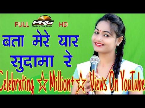 Video Twinkal Vaishnav HITS   Bata Mere Yaar Sudama Re   बता मेरे यार सुदामा रे   PRG HD VIDEO download in MP3, 3GP, MP4, WEBM, AVI, FLV January 2017