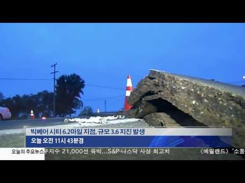 빅베어 규모 3.6 지진 발생 5.15.17 KBS America News