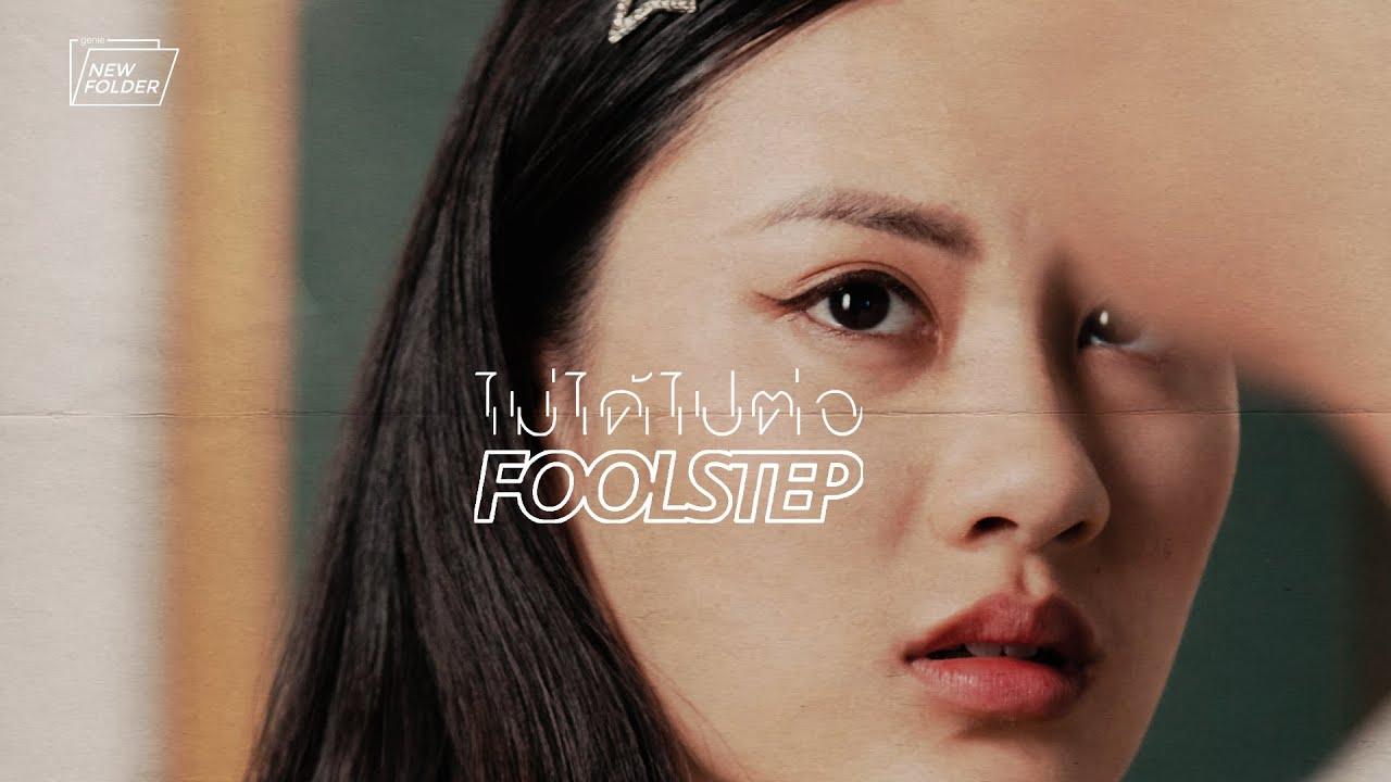 ไม่ได้ไปต่อ - Fool Step (genie new folder)「Official MV」