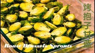 【魔幻厨房】烤抱子甘蓝  Roast Brussels Sprouts