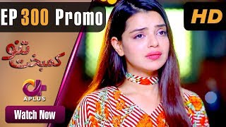 Download Lagu Pakistani Drama | Kambakht Tanno - Episode 300 Promo | Aplus Dramas | Nousheen Ahmed, Ali Josh Mp3