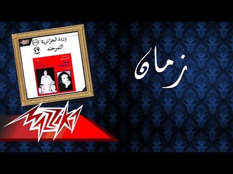 Zaman - Warda زمان - وردة (видео)