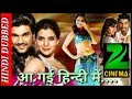 Alludu Seenu (Mard Ka Badla) Hindi Dubbed Full Movie Release Related News