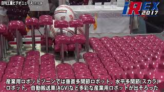 国際ロボット展開幕、「生産革命の中心」に来場者の関心高く 612社・団体出展(動画あり)