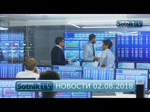 ИНФОРМАЦИОННЫЙ ВЫПУСК 02.08.2018
