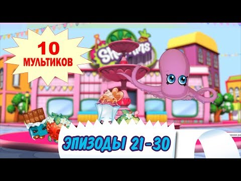 Мультики Шопкинс без титров Нон-стоп: 21-30 эпизоды - DomaVideo.Ru