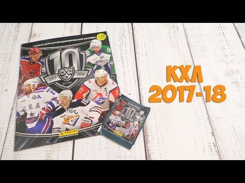 Альбом для наклеек PANINI КХЛ 2017-18 (видео)