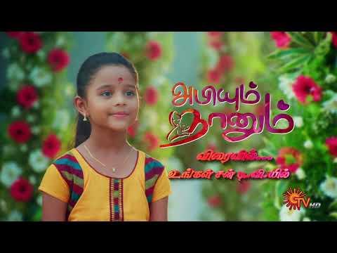 Abiyum Nanum - New Serial Promo | Coming Soon | அபியும் நானும் | Sun TV Serial
