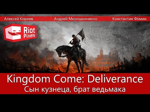Kingdom Come: Deliverance. Сын кузнеца, брат ведьмака