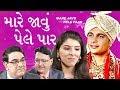 Mare Javu Pele Paar - 1st Ever Gujarati Natak on Jain Diksha Mahotsav   Rajendra Butala